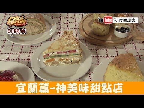 【宜蘭】神美味甜點店「Gather食聚」一吃就會愛上!食尚玩家