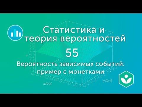 Вероятность зависимых событий: пример с монетками (видео 55) | Статистика и теория вероятностей