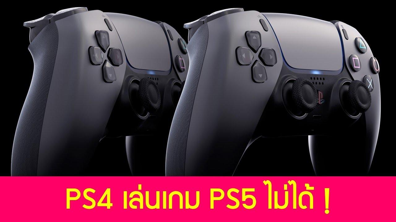 PS4 ไม่สามารถเล่นเกม PS5 ได้ ซื้อหรือรอ ? : ข่าวเกม