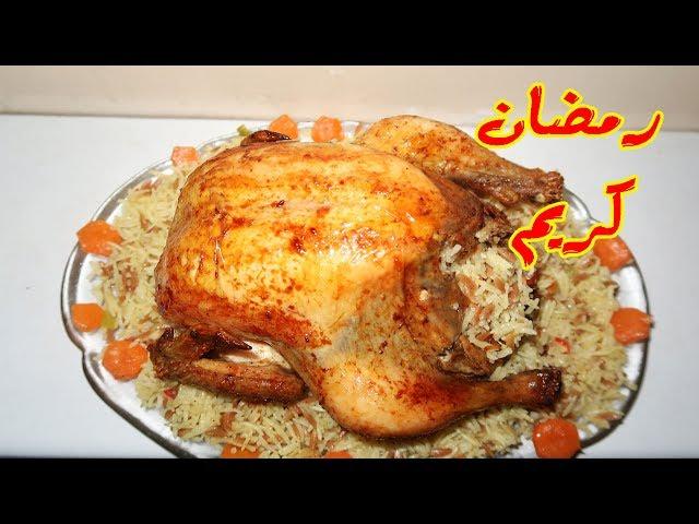 اول فطور دجاج محشي ومشوي بالفرن (اكلات رمضانيه)