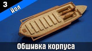 Канонерский Йол 3. Обшивка корпусу. Стендова судномоделізм.