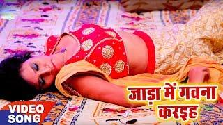भोजपुरी का सबसे हिट गाना 2019 | Jada Me Gavna Karaiha - Baal Govind Baale - Bhojpuri Hit Song 2019