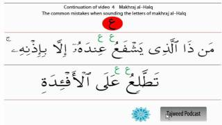 Video Tajweed lesson 5: The throat makhraj and the Common mistakes # 3 download MP3, 3GP, MP4, WEBM, AVI, FLV September 2018