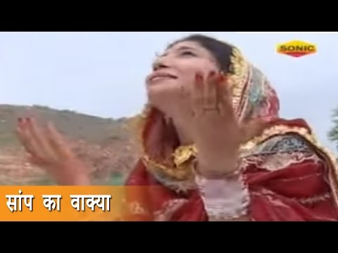 साँप का वाक़्या | Saanp Ka Waqaya | Karishma E Khawaja Gharib Nawaz | Sonic Islamic