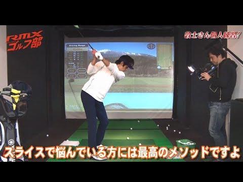 【ヤマハゴルフ】RMXゴルフ部 第7回