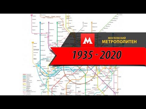 Московский метрополитен 1935 2020 гг, Видео.