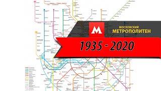 Московский метрополитен 1935 - 2020 гг ВИДЕО СХЕМА.