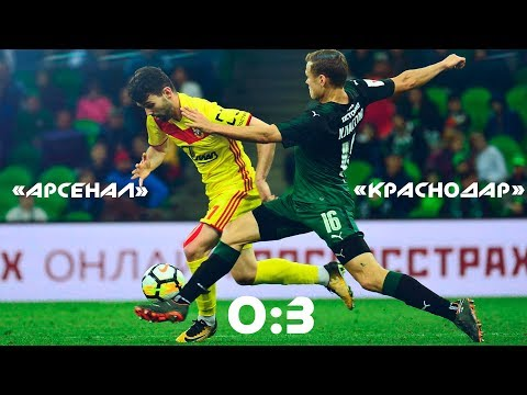 «Арсенал» - «Краснодар» 0:3 | Обзор матча