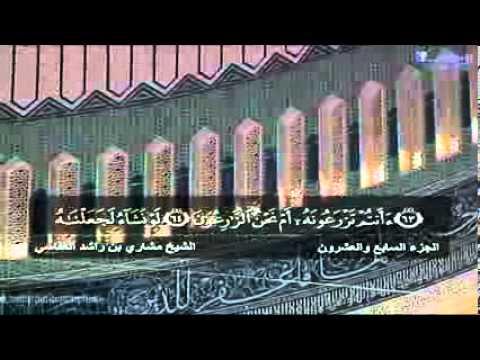 Sheikh Mishary Rashid Alafasy Surah Al Waqiah
