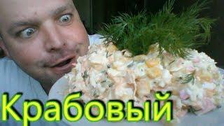 МУКБАНГ КРАБОВЫЙ Салат | mukbang crab salad