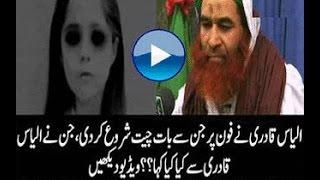 How Ilyas Qadri Talked To Jinn In On Phone