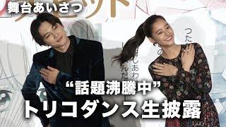 映画『あのコの、トリコ。』初日舞台挨拶が TOHOシネマズ新宿で行われ、...