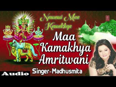 Namami Maa Kamakhya, Maa Kamakhya Amritwani I MADHUSMITA I Full Audio Song I T-Series Bhakti Sagar