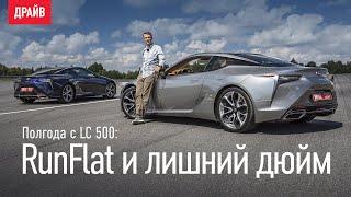 Lexus LC 500: Лето и 2017 год против 2019-го