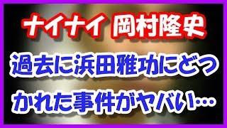 【恐怖】岡村隆史が浜田雅功にどつかれた事件がヤバい・・・ ナインティ...