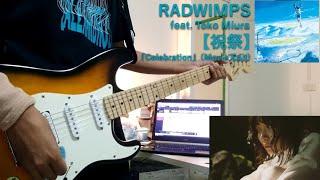 「天気の子」RADWIMPS feat. Toko Miura -【祝祭】『Celebration』(Movie Edit) [Guitar cover]
