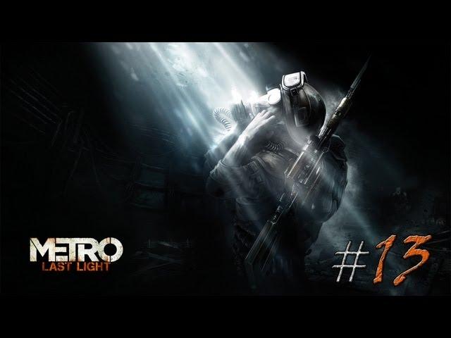 Смотреть прохождение игры Metro: Last Light. Серия 13 - Хозяйка церковных катакомб.