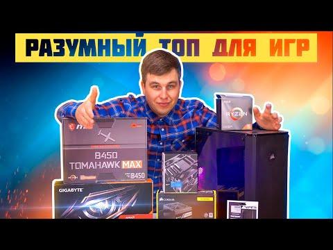 Оптимальный Игровой ПК 2019-2020. БОЛЬШОЙ ОБЗОР