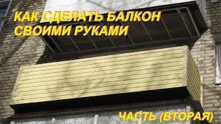 как сделать балкон своими руками в квартире  3 этаж вторая часть (продолжение)