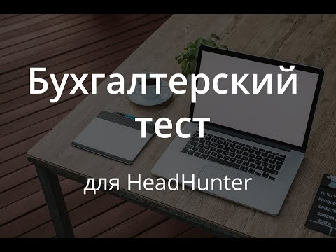 Бухгалтерский тест для сайта HeadHunter