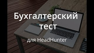 Бухгалтерский тест для сайта HeadHunter(, 2018-02-09T06:01:13.000Z)