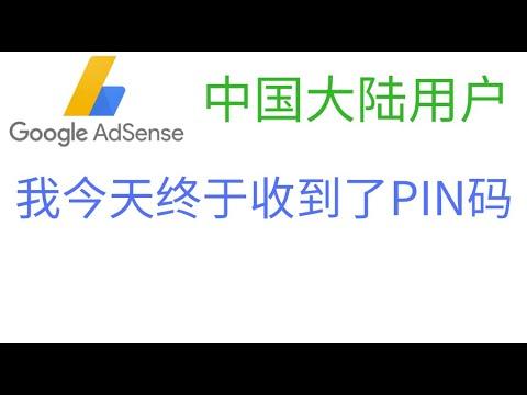 中国大陆第三次收到谷歌的PIN码邮政快递,我等了将近两个月才收到