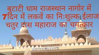 बुटाटी धाम राजस्थान (नागौर)में 7 दिन में लकवें का नि:शुल्क ईलाज