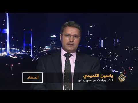 الحصاد- الإمارات في اليمن.. الرهان على آل صالح