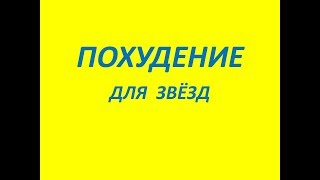 Диета от тренера Татьяны Анатольевны Тарасовой.