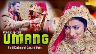 Umang   Kapil Kathurwal & Samapti Patra   Wedding Special Song   Somvir Kathurwal   Haryanavi 2019