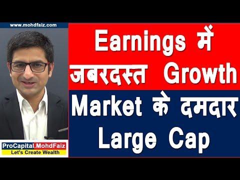 Earnings में जबरदस्त Growth -  Market के दमदार Large Cap