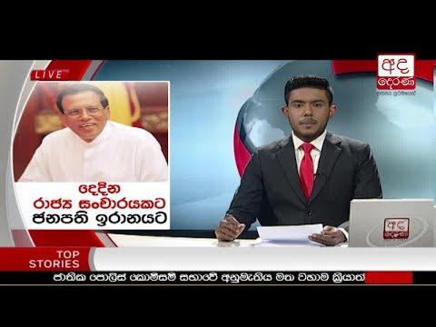 Ada Derana Late Night News Bulletin 10.00 pm - 2018.05.12