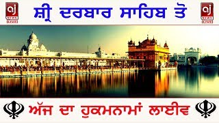 Daily Hukamnama |Sri Darbar Sahib Amritsar, Golden Temple 18 August 2018 |Today's Hukamnama