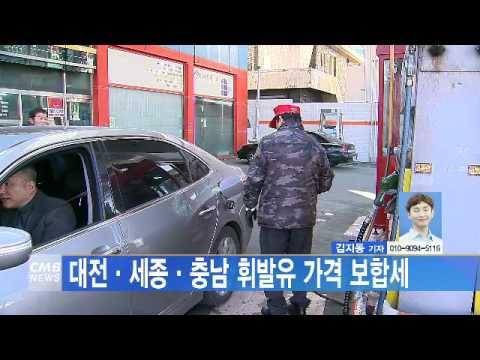 [대전뉴스]대전·세종·충남 휘발유 가격 보합세