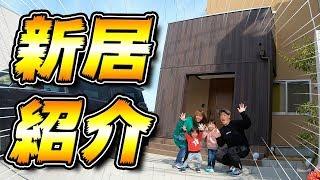 【新居紹介】ジャグジー付きの豪邸に引っ越しました!
