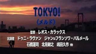 Фильм Токио смотреть filmec.tv