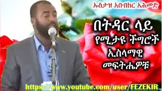 Islamic Marriage Counceling | Ustaz Abubeker Ahmed