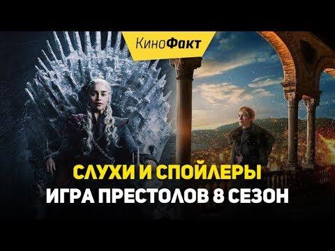 Игра престолов 8 сезон слухи и спойлеры слили в сеть