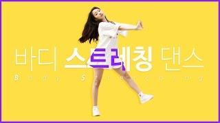 [ DANCE DIET ] 예쁜 바디 스트레칭 댄스! All Night - 에프엑스 F(x) l STARDI…