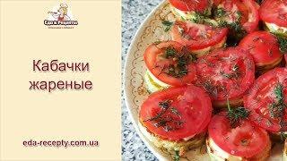 Жареные кабачки с майонезом, чесноком, помидорами