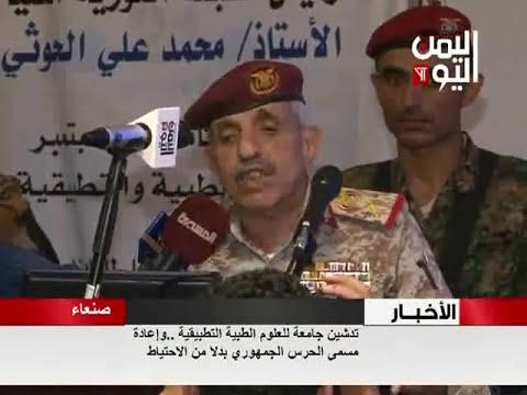 فيديو: محمد علي الحوثي يعلن اليوم عودة قوات ومعسكرات الحرس الجمهوري