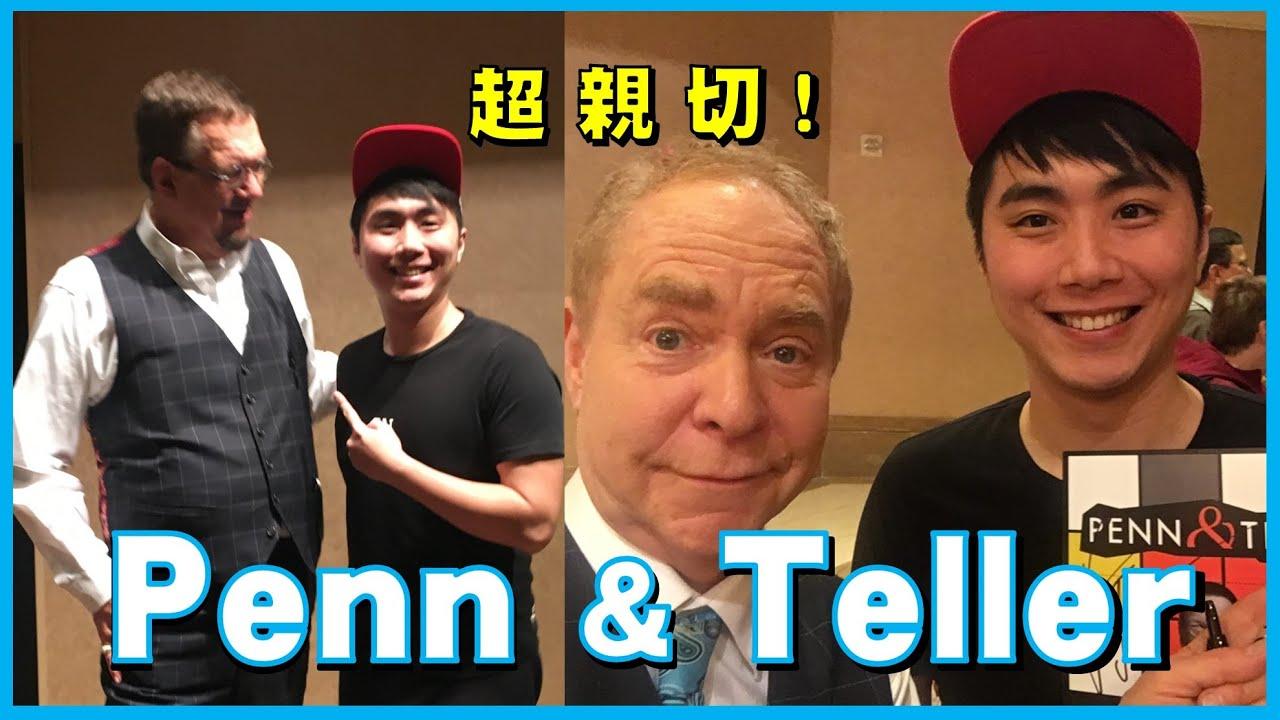 本人超親切的 Penn & Teller! │ 丁興毅 - 拉斯維加斯之旅 │ Las Vegas Vlog
