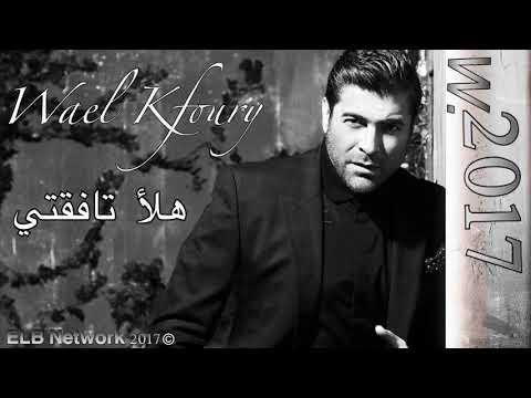 Wael Kfoury - Halla Ta Feati...| وائل كفوري - هلأ تافقتي W جديد