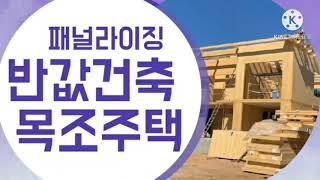 [목조건축학교]#패널라이징ㆍ 패시브하우스ㆍ설계에서 시공…
