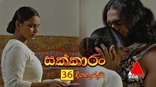 Sakkaran | සක්කාරං - Episode 36 | Sirasa TV Thumbnail