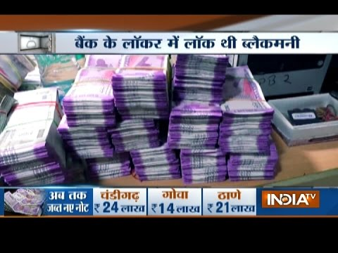 Income Tax Officials Seizes Rs 10 crore Cash from Bank Locker in Maharashtra