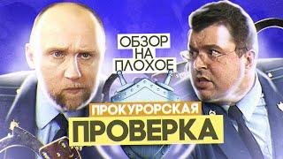 Сериал ПРОКУРОРСКАЯ ПРОВЕРКА | ОБЗОР НА ПЛОХОЕ