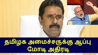 minister kamaraj angered modi income tax story|live news tamil|latest news