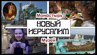 Смотреть видео Новый Иерусалим в Подмосковье. Монастырь и Музей Новый Иерусалим онлайн