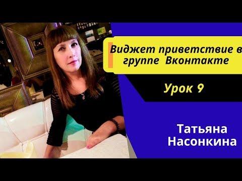 Как установить виджет приветствие вк/ Виджеты вконтакте